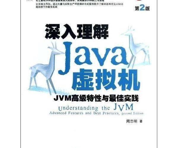 JVM学习笔记之codeCache